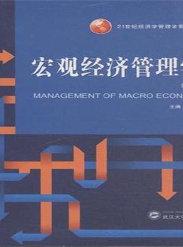 宏观经济管理学(第三版)
