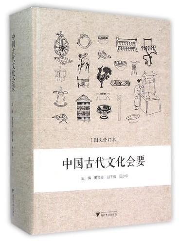 中国古代文化会要(图文修订本)