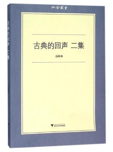 古典的回声 二集 六合丛书