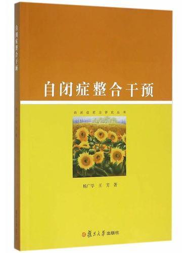 自闭症前沿研究丛书:自闭症整合干预