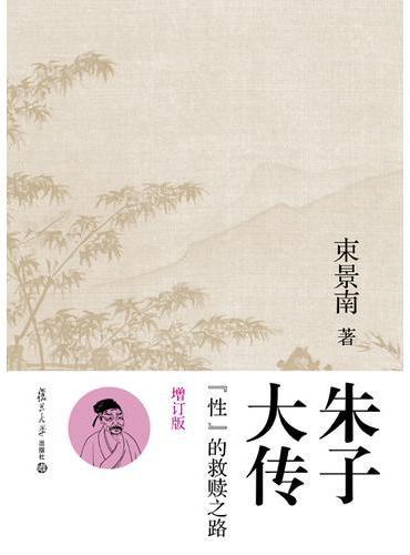 """朱子大传--""""性""""的救赎之路(增订版)(本书曾获第七届中国图书奖、首届国家图书奖提名奖、第二届教育部人文社科二等奖、世界太极科学金奖(比利时)等。)"""