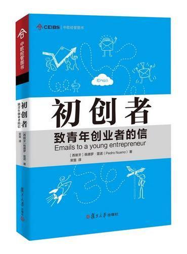 中欧经管图书·初创者:致青年创业者的信