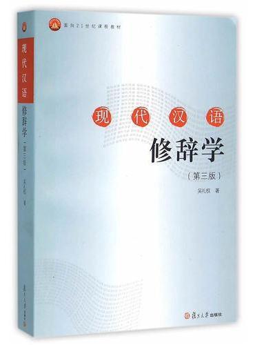 现代汉语修辞学(第三版)