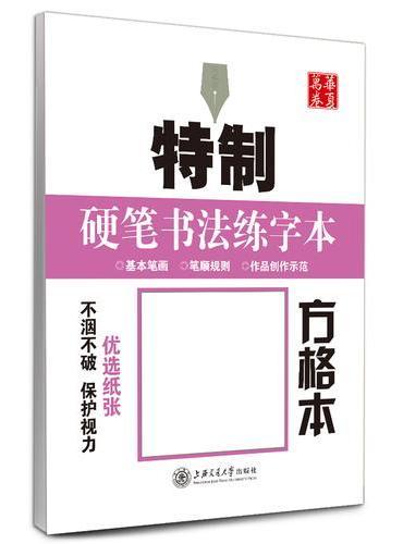 华夏万卷 特制硬笔书法练字本:方格本