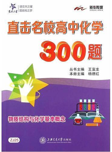 直击名校高中化学300题——物质结构与化学基本概念
