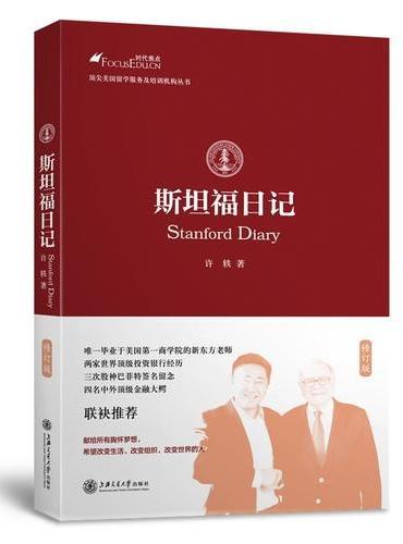 斯坦福日记(精装、全新修订)