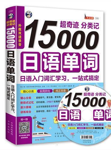 超奇迹 分类记 15000日语单词 日语入门词汇学习,一站式搞定