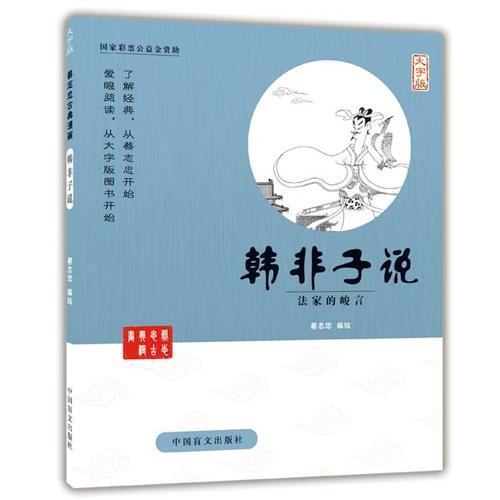 韩非子说(独一无二的爱眼阅读大字版本)