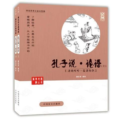 孔子说(独一无二的爱眼阅读大字版本)
