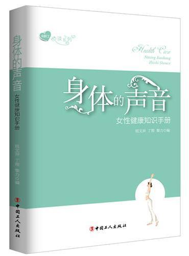 身体的声音:女性健康知识手册
