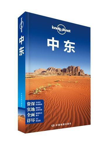 孤独星球Lonely Planet国际旅行指南系列:中东