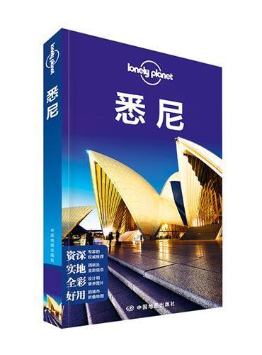 孤独星球Lonely Planet国际旅行指南系列:悉尼