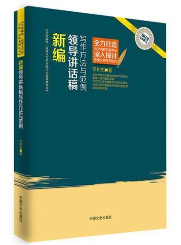 新编领导讲话稿写作方法与范例(全民阅读·应用文写作方法与示范系列丛书)