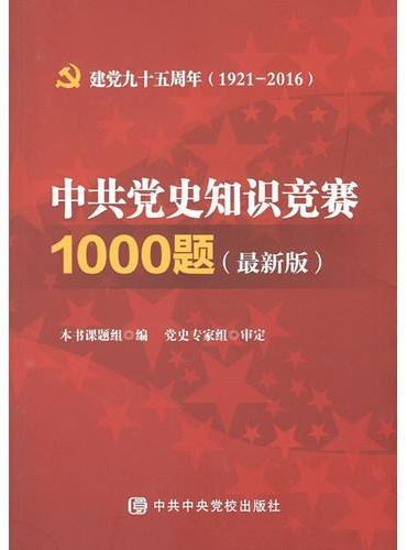 中共党史知识竞赛1000题(最新版)