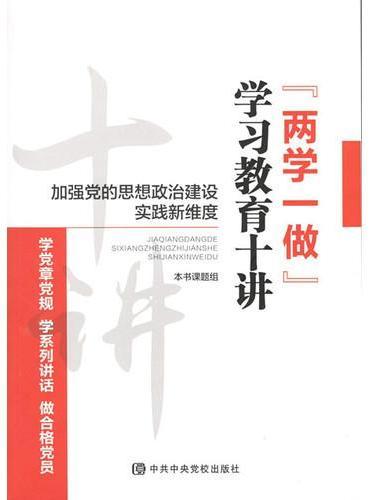 """加强党的思想政治建设实践新维度——""""两学一做""""学习教育十讲"""