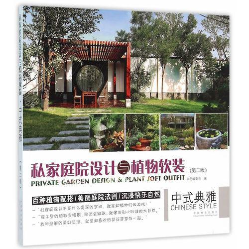 私家庭院设计与植物软装(中式典雅第2版)