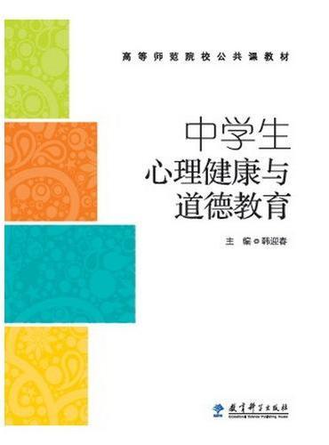 高等师范院校公共课教材:中学生心理健康与道德教育