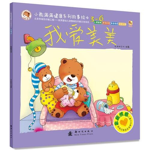 小熊满满健康系列故事绘本-家庭情感 我爱美美