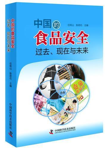 中国的食品安全:过去、现在与未来