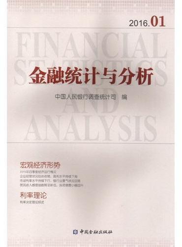金融统计与分析(2016.01)