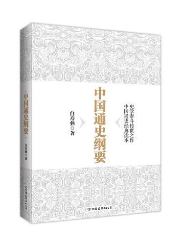 中国通史纲要(第二版)