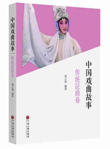 中国戏曲故事(传统昆曲卷)