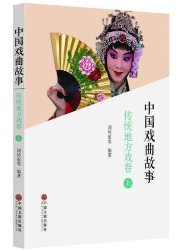中国戏曲故事(传统地方戏卷)