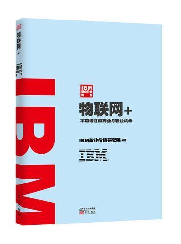 IBM商业价值报告:物联网+