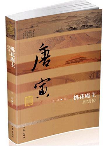 桃花庵主——唐寅传(平)