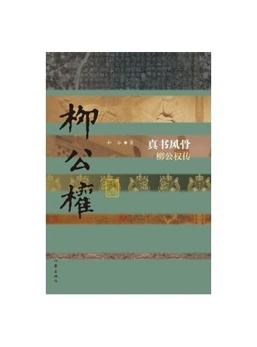真书风骨——柳公权传(平)