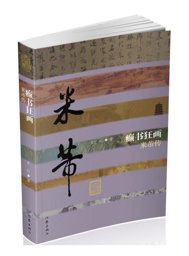 癫书狂画——米芾传(平)