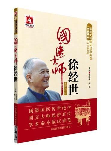 国医大师徐经世(第二届国医大师临床经验实录)