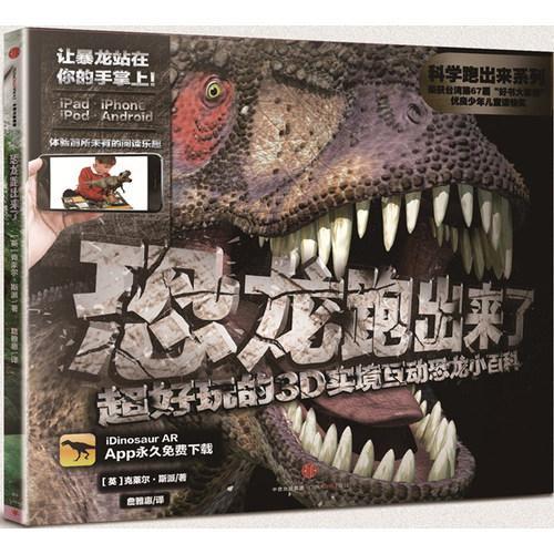 科学跑出来系列 恐龙跑出来了 : 超好玩的3D实境互动恐龙小百科