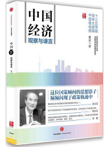 中国经济:观察与谏言