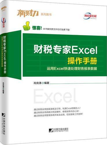 财税专家Excel操作手册:运用Excel快速处理财务报表数据