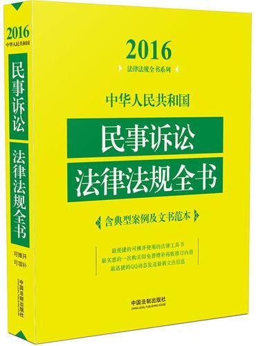 中华人民共和国民事诉讼法律法规全书(含典型案例及文书范本)(2016年版)