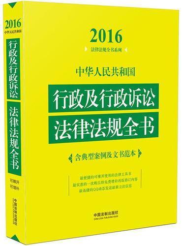 中华人民共和国行政及行政诉讼法律法规全书(含典型案例及文书范本)(2016年版)