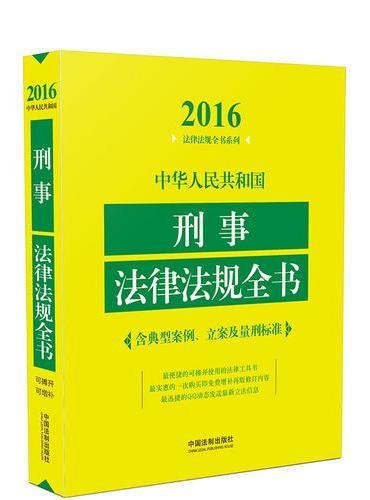 中华人民共和国刑事法律法规全书(含典型案例、立案及量刑标准)(2016年版)