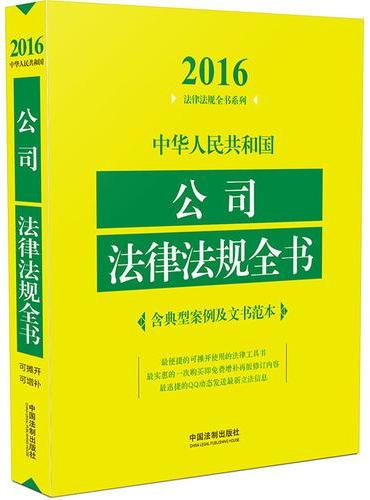 中华人民共和国公司法律法规全书(含典型案例及文书范本)(2016年版)