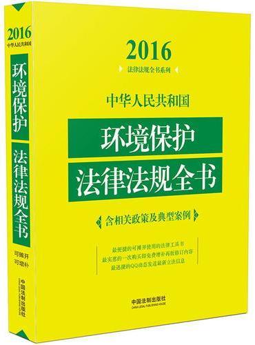 中华人民共和国环境保护法律法规全书(含相关政策及典型案例)(2016年版)