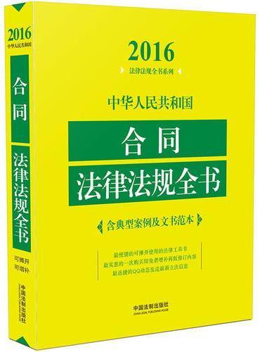 中华人民共和国合同法律法规全书(含典型案例及文书范本)(2016年版)