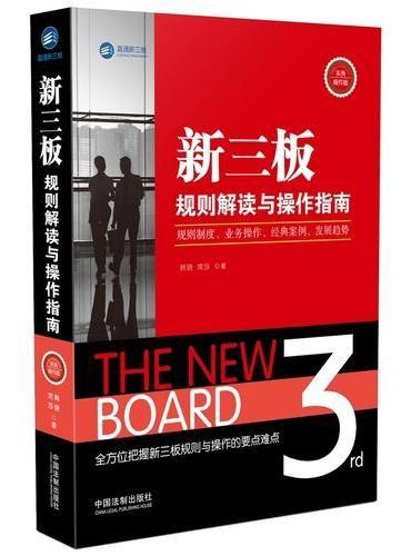 新三板规则解读与操作指南