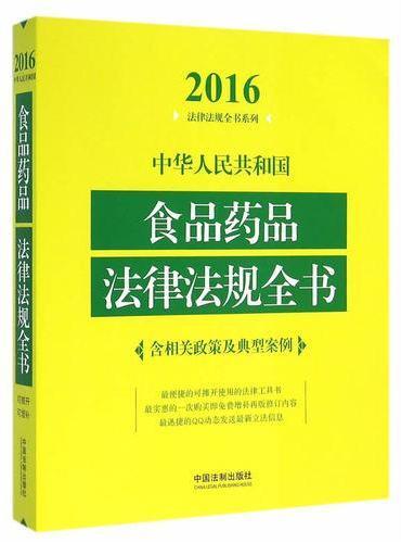 中华人民共和国食品药品法律法规全书(含相关政策及典型案例)(2016年版)