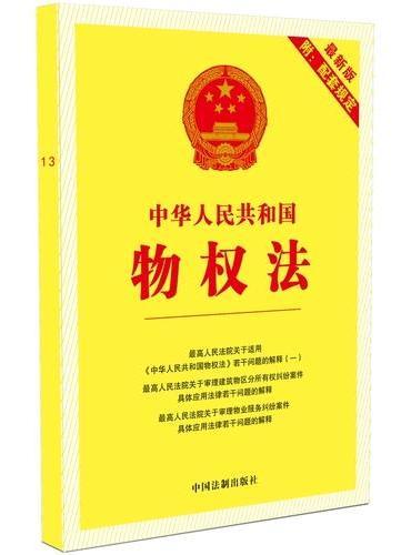 中华人民共和国物权法(最新版附配套规定)