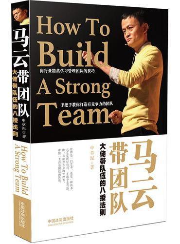 马云带团队:大佬带队伍的八授法则