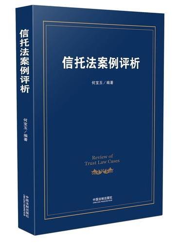 信托法案例评析