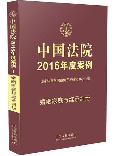 中国法院2016年度案例:婚姻家庭与继承纠纷