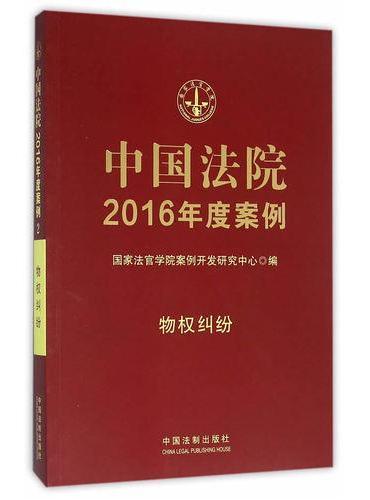中国法院2016年度案例:物权纠纷