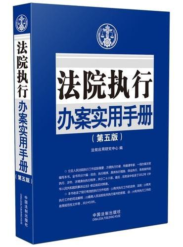 法院执行办案实用手册(第五版)