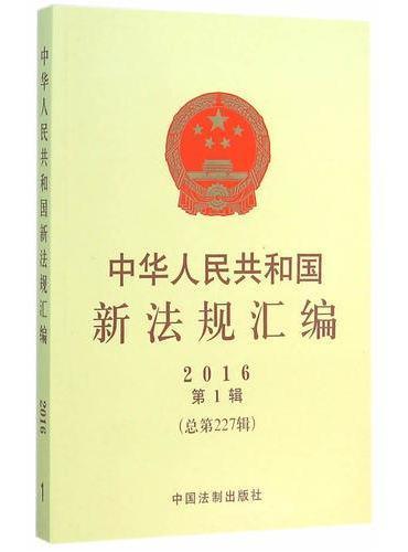 中华人民共和国新法规汇编2016年第1辑(总第227辑)